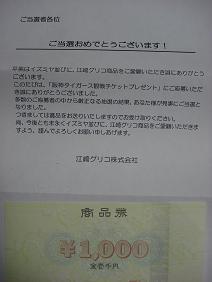 Dsc04744