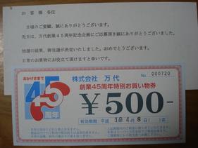 Dsc00474