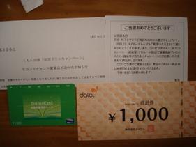 Dsc00696